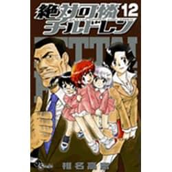 絶対可憐チルドレン 12(少年サンデーコミックス) [コミック]
