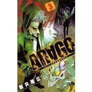 ARAGO 3(少年サンデーコミックス) [コミック]