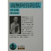 南無阿弥陀仏―付・心偈(岩波文庫) [文庫]