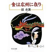食は広州に在り 改版 (中公文庫) [文庫]