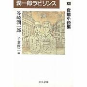 潤一郎ラビリンス〈13〉官能小説集(中公文庫) [文庫]