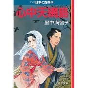 心中天網島―マンガ日本の古典〈27〉(中公文庫) [文庫]