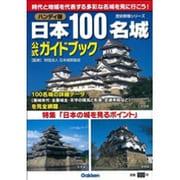 日本100名城公式ガイドブック ハンディ版(歴史群像シリーズ) [ムックその他]