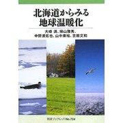 北海道からみる地球温暖化(岩波ブックレット〈No.724〉) [全集叢書]
