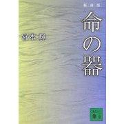命の器 新装版 (講談社文庫) [文庫]