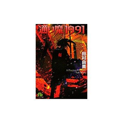 通り魔1991<1>(コミック文庫(女性)) [文庫]