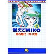 燃えてMIKO<2>(コミック文庫(女性)) [文庫]