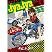 ジャジャ<9>(サンデーGXコミックス) [コミック]