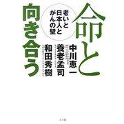 命と向き合う―老いと日本人とがんの壁 [単行本]