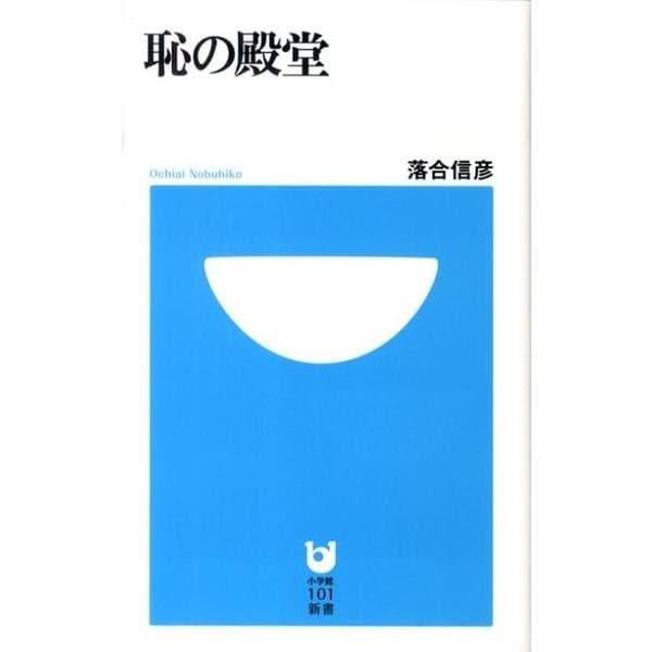 恥の殿堂(小学館101新書) [新書]