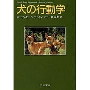 犬の行動学(中公文庫) [文庫]