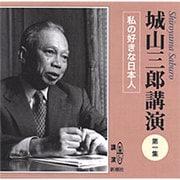 城山三郎講演 第1集(新潮CD 講演)