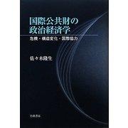 国際公共財の政治経済学―危機・構造変化・国際協力 [単行本]