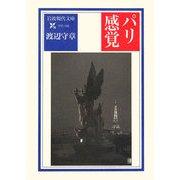 パリ感覚(岩波現代文庫) [文庫]