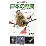 日本の野鳥(フィールド・ガイド〈1〉) [図鑑]
