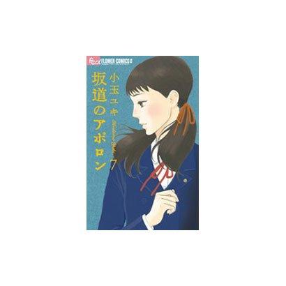坂道のアポロン 7 初回限定版(小学館プラス・アンコミックスシリーズ) [コミック]