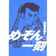 めぞん一刻〔新装版〕<7>(ビッグ コミックス) [コミック]