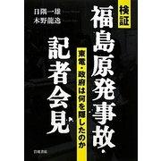 検証 福島原発事故・記者会見―東電・政府は何を隠したのか [単行本]
