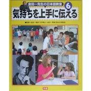 金田一先生の日本語教室〈6〉気持ちを上手に伝える [事典辞典]