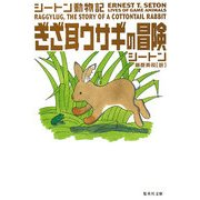 ぎざ耳ウサギの冒険―シートン動物記(集英社文庫) [文庫]