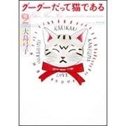 グーグーだって猫である〈2〉(角川文庫) [文庫]