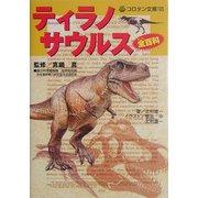 ティラノサウルス全(オール)百科(コロタン文庫) [図鑑]
