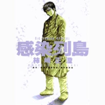 感染列島(ビッグ コミックス) [コミック]