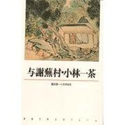 与謝蕪村・小林一茶(新潮古典文学アルバム〈21〉) [全集叢書]