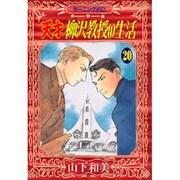 天才柳沢教授の生活 20(モーニングKC) [コミック]