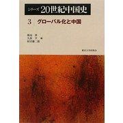 シリーズ20世紀中国史〈3〉グローバル化と中国 [全集叢書]