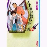 天才柳沢教授の生活 12(講談社漫画文庫 や 6-24) [文庫]