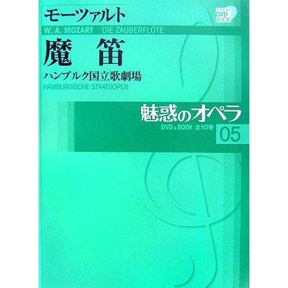 魅惑のオペラ〈05〉モーツァルト魔笛(小学館DVD BOOK)