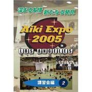 AIKI EXPO 2005 [講習編 ②] DVD