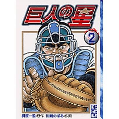 巨人の星(2)(講談社漫画文庫) [文庫]