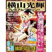 横山光輝プレミアム・マガジン VOL.6(KODANSHA Official File Magazine) [ムックその他]