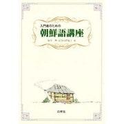 入門者のための朝鮮語講座 [単行本]