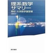 理系数学サマリー高校・大学数学復習帳 [単行本]