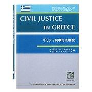 ギリシャ民事司法制度(Nagoya University Comparative Study of Civil Justice〈Vol.6〉) [全集叢書]