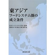 東アジアフードシステム圏の成立条件 [単行本]