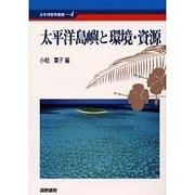 太平洋島嶼と環境・資源(太平洋世界叢書) [単行本]