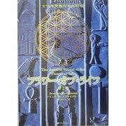 フラワー・オブ・ライフ―古代神聖幾何学の秘密〈第2巻〉 [単行本]