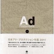日本アド・プロダクション年鑑〈2011(Vol.49)〉 [単行本]