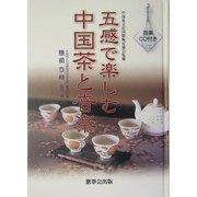 五感で楽しむ中国茶と音楽 [単行本]