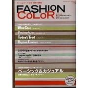 ファッションカラー 79号 2008年秋冬号 [単行本]