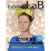 FaSHioNLaB Vol.7 2010年春夏号 [単行本]