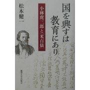 国を興すは教育にあり―小林虎三郎と「米百俵」 [単行本]