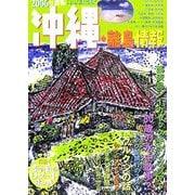 沖縄・離島情報〈2006年度版〉 [単行本]