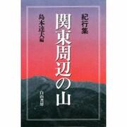 関東周辺の山―紀行集 [単行本]