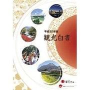 観光白書 コンパクト版〈平成22年版〉 [単行本]