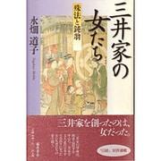 三井家の女たち―殊法と鈍翁 [単行本]